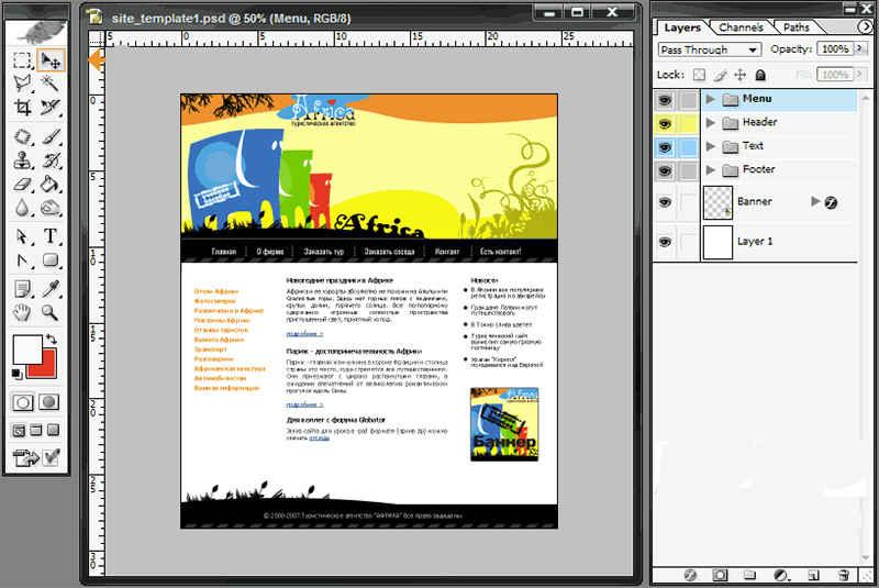 Создание web сайта в photoshop создание и содержание сайта цены